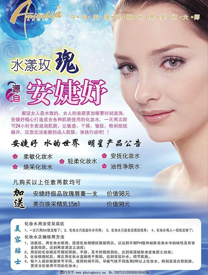 化妆品促销海报图片_招贴设计