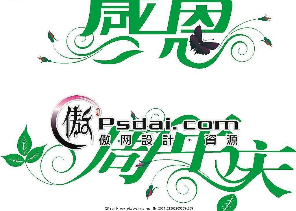 艺术字 文字变形 pop 广告设计