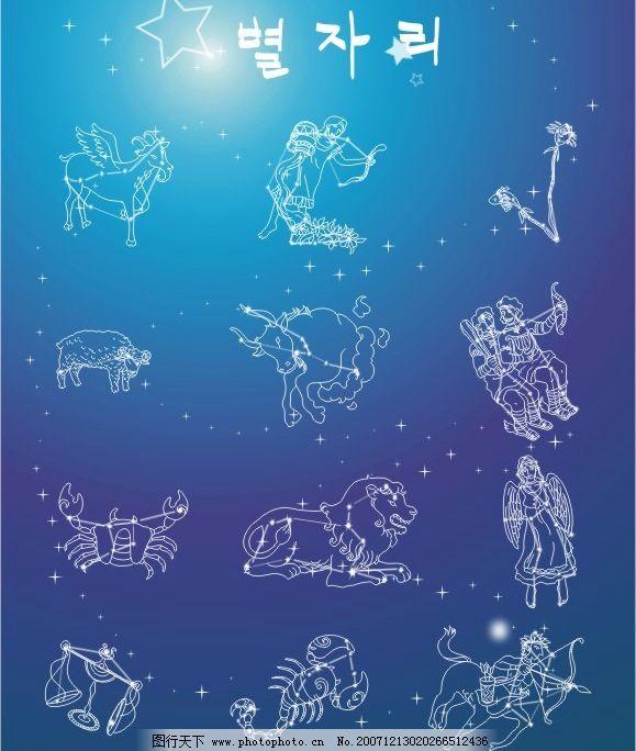 星座 12星座图 底纹边框 底纹背景 矢量图库   ai