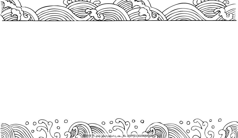 水纹 古代 流水 底纹边框 条纹线条 矢量图库   eps