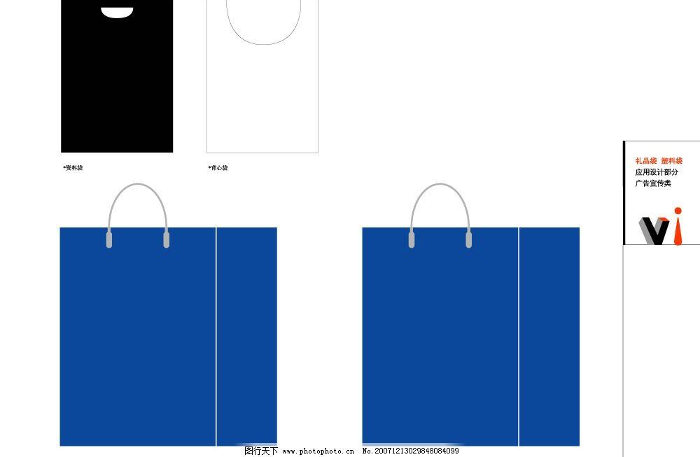 手提袋背心袋图片_vi设计_广告设计_图行天下图库