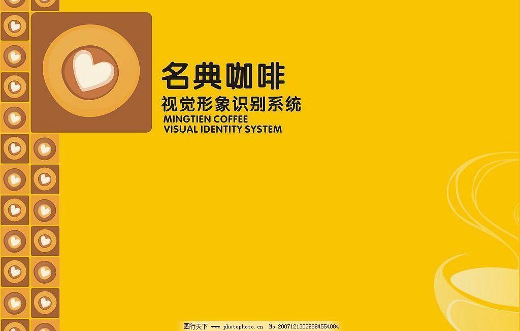 名典咖啡vi 平面设计 广告设计 vi手册 设计作品   jpg