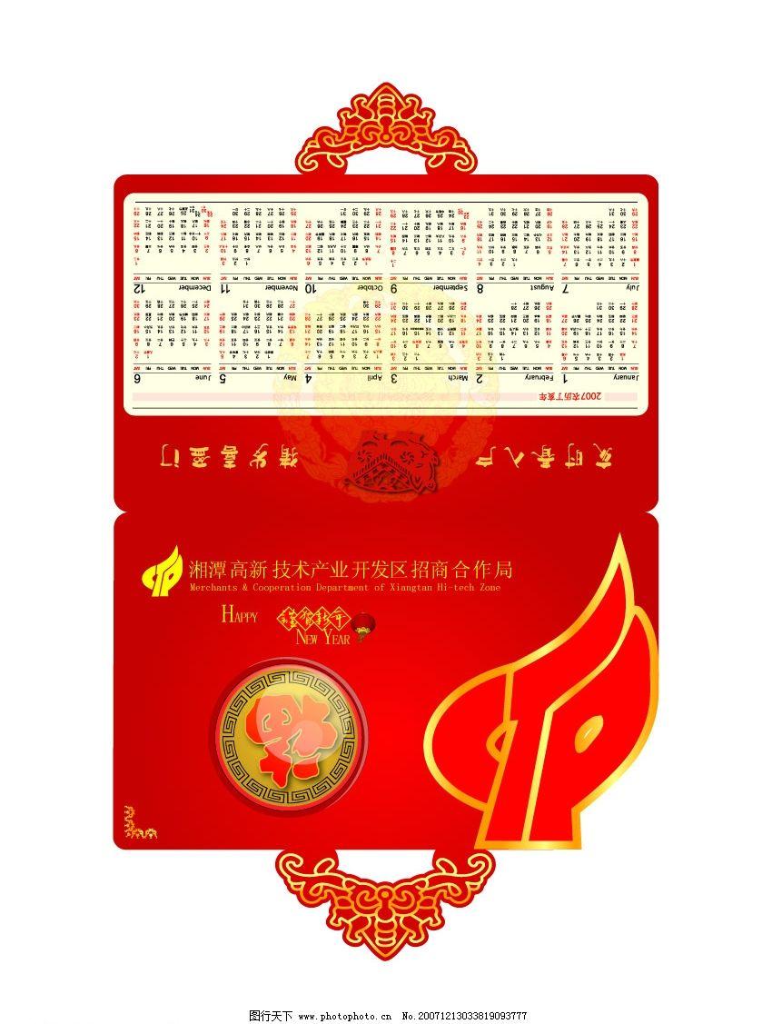 矢量新年贺卡 福字 标志 花纹 剪纸图案 数字 灯笼 其他矢量 矢量素材