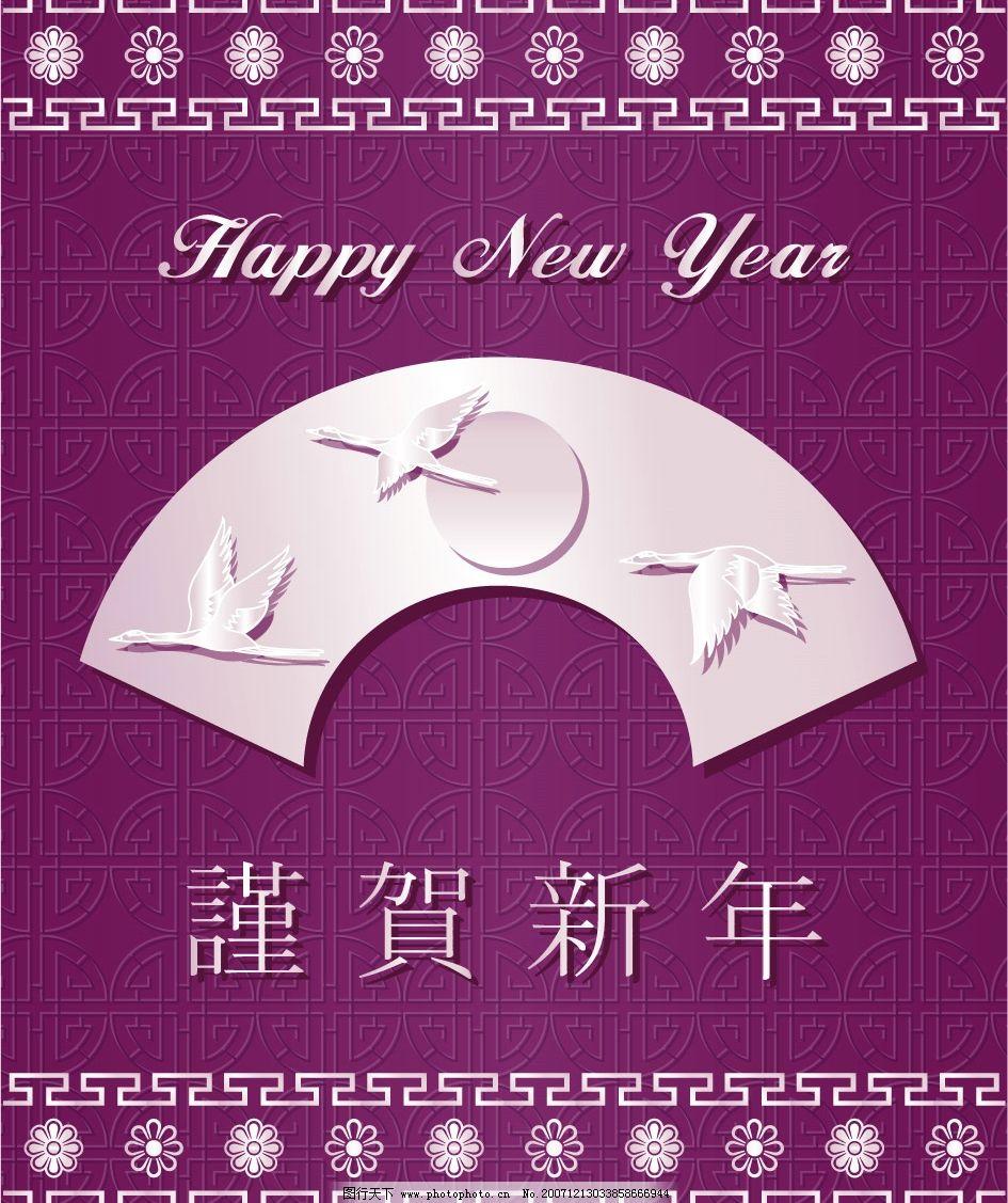 新年素材 文字 边框 花纹