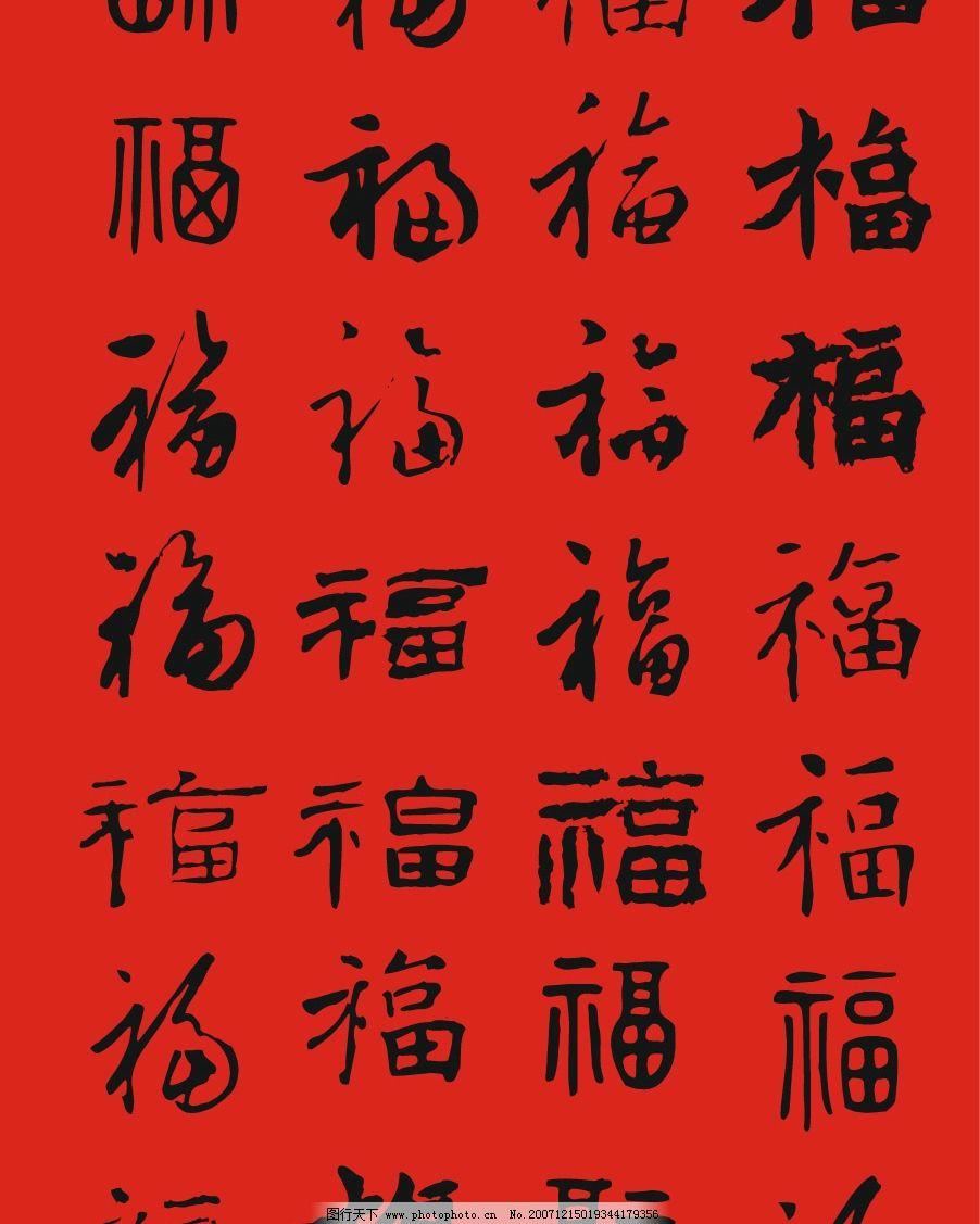 百福艺术字 底纹边框 花纹花边 新年素材及花边边框 矢量图库
