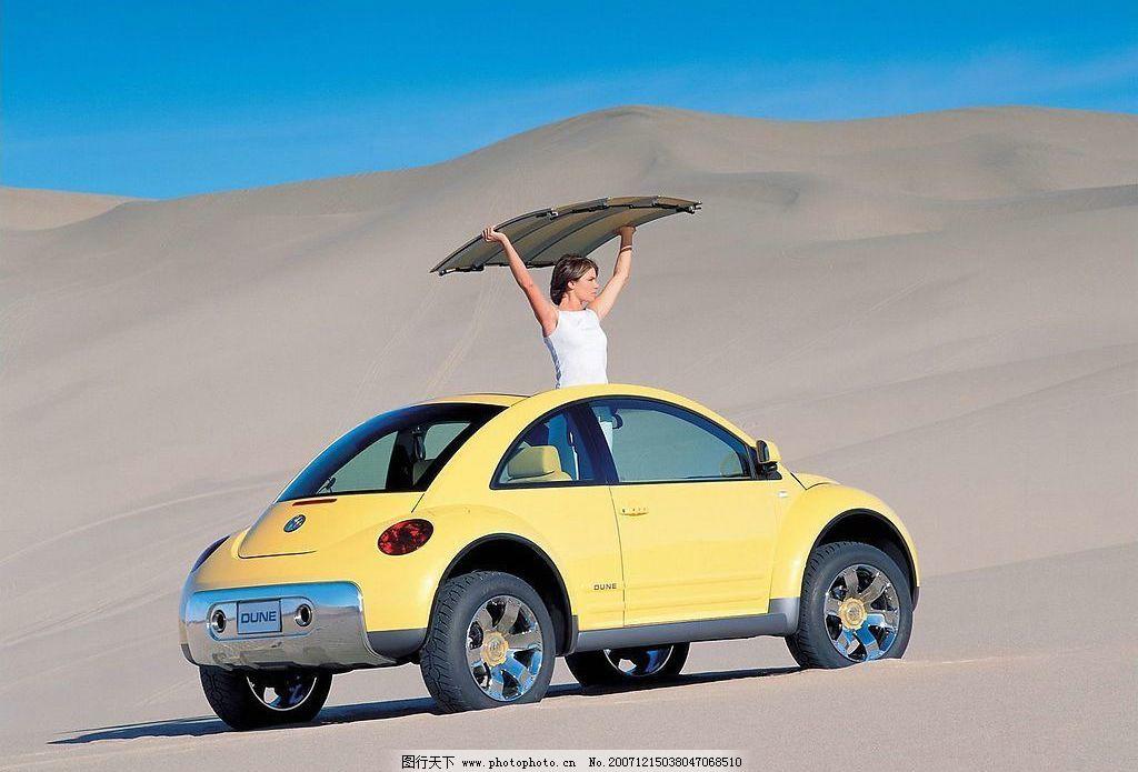 大众甲壳虫汽车图片