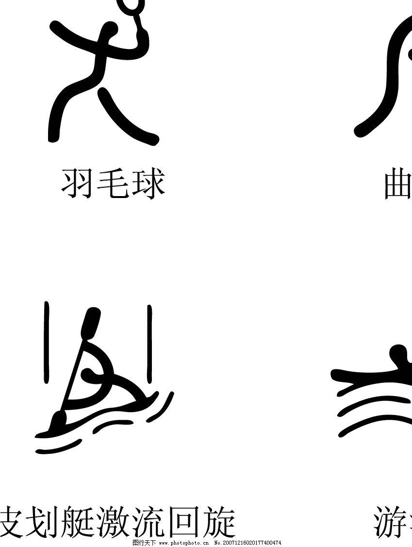 2008奥运会体育标志矢量图图片