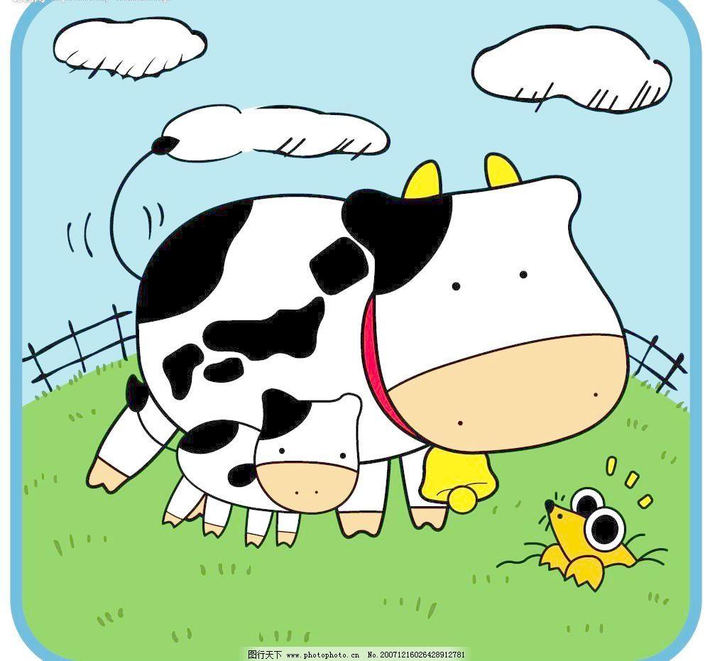 奶牛与老鼠 卡通图片 其他矢量 矢量素材 矢量图库 矢量图片 奶牛与