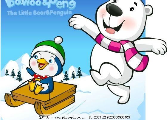 北极熊和企鹅8 北极熊 企鹅 矢量人物 明星偶像 q版北极熊和企鹅 矢