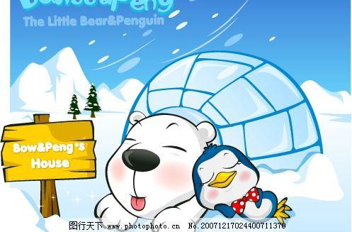 北极熊和企鹅2 北极熊 企鹅 生物世界 野生动物 q版北极熊和企鹅 矢量