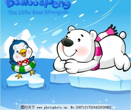 北极熊和企鹅13 北极熊 企鹅 生物世界 野生动物 q版北极熊和企鹅