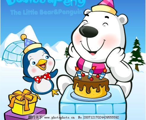 北极熊和企鹅14 北极熊 企鹅 生物世界 野生动物 q版北极熊和企鹅