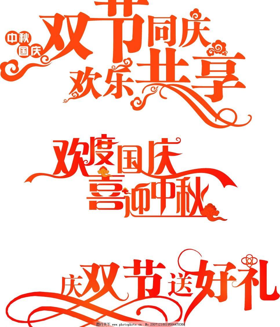 国庆字体设计 连体字图片