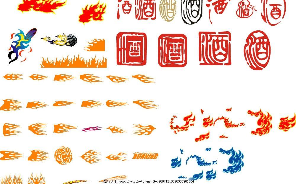 矢量火焰 火焰 艺术文字 酒 印章 矢量素材 底纹边框 花纹花边 矢量