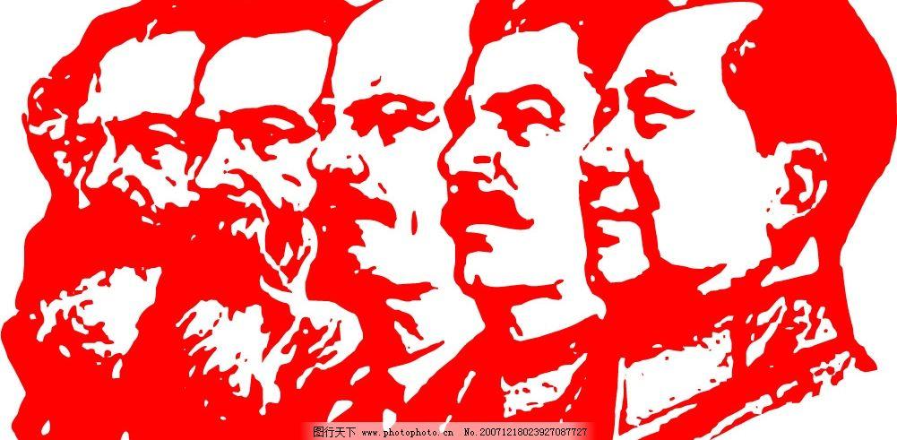 毛泽东 斯大林 恩格斯 列宁 马克思图片
