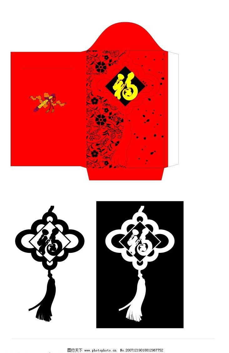 新年红包 新年 包装设计 中国结 春节 节日素材 红包 新年素材 文化