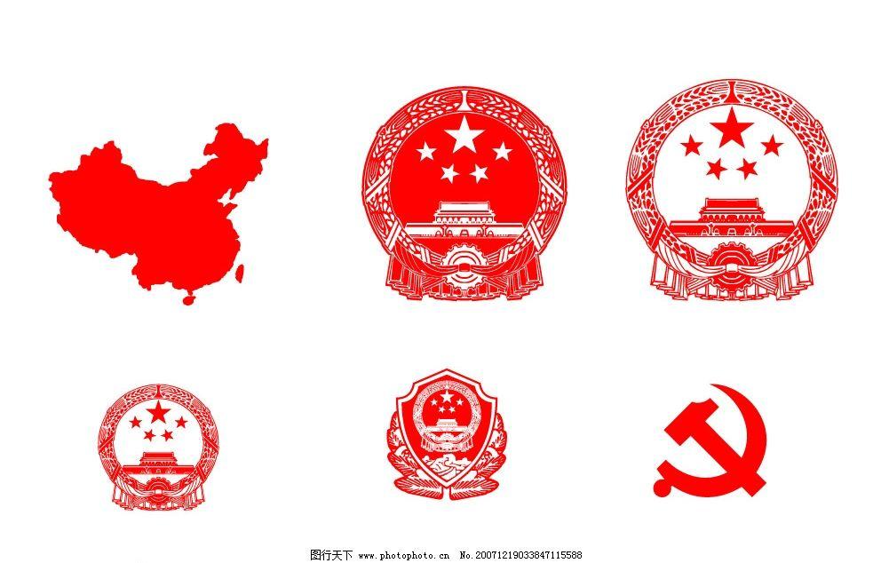 党政标志矢量图图片