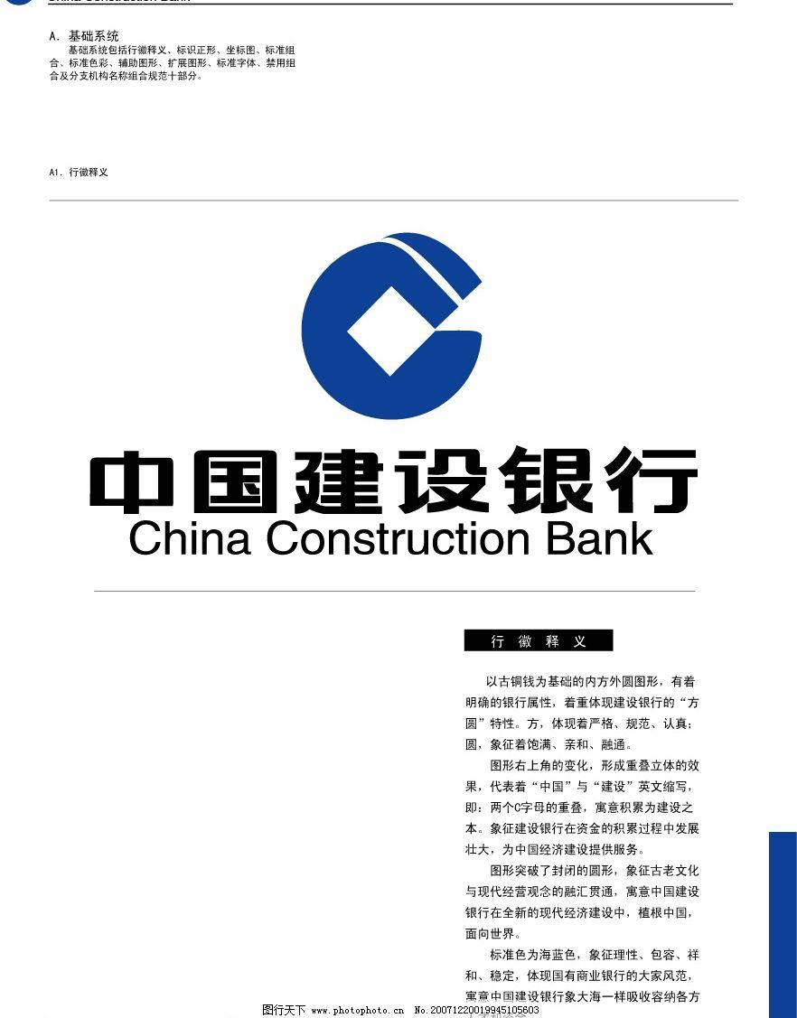 建设银行 标识标志图标 企业logo标志 矢量图库   ai