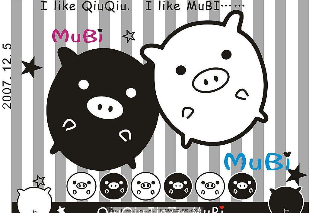 黑白猪 平面设计 设计作品