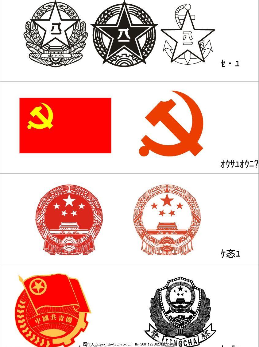 卡通集成电路徽章