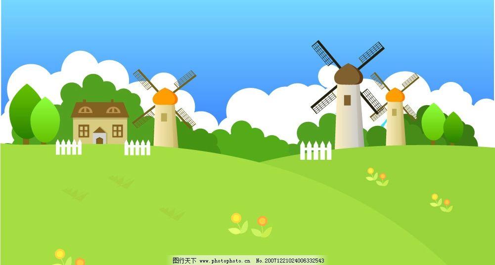 风车 小房子 原野 树林 自然景观 山水风景 童话世界 矢量图库   ai