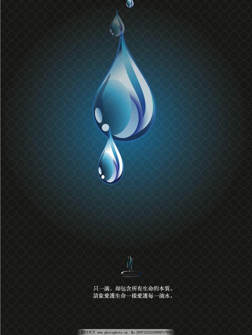 水公益海报 水 节约用水 海报 公益海报 一滴水 其他矢量 矢量素材