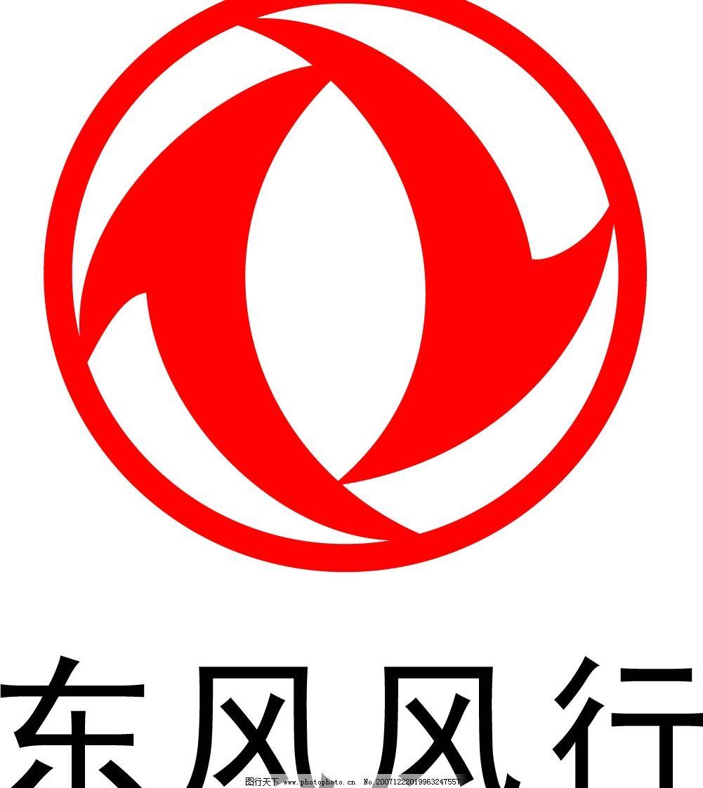 东风风行汽车标志 标识标志图标 企业logo标志 矢量图库   cdr