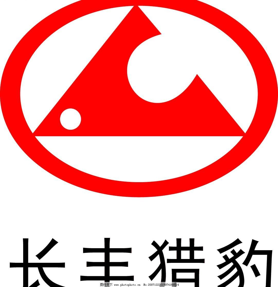 长丰猎豹汽车logo 标识标志图标