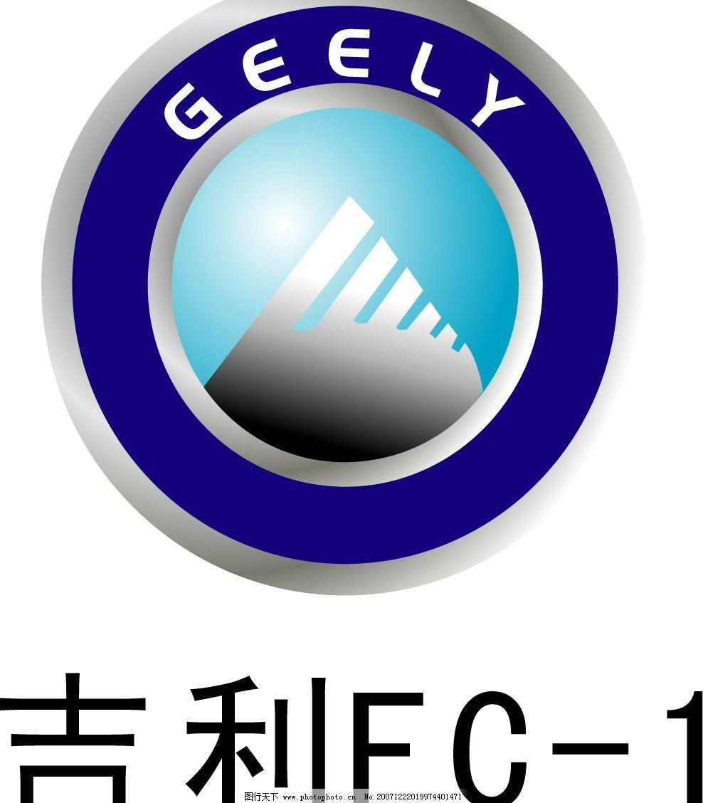 汽车标志吉利fc-1标准logo图片