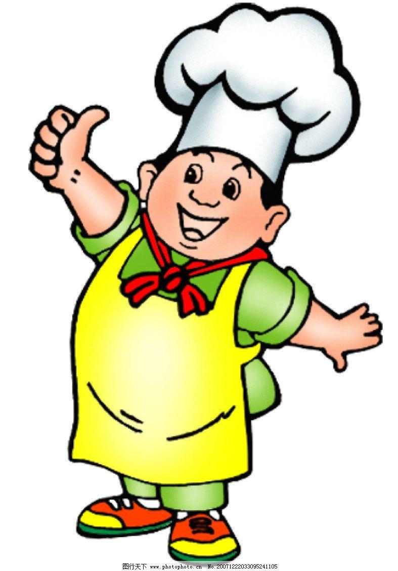 卡通厨师 卡通厨师设计专用高清晰高分辨率大拇指 设计专用卡通 源