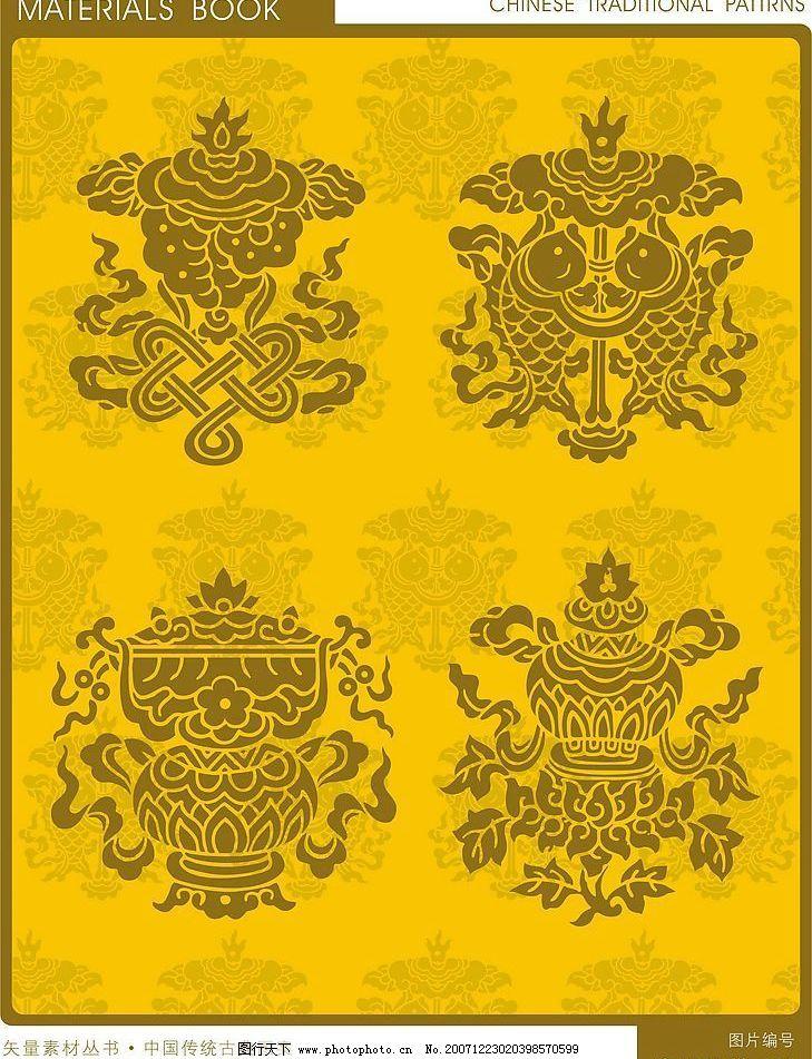 吉祥纹样 中国传统古典图案