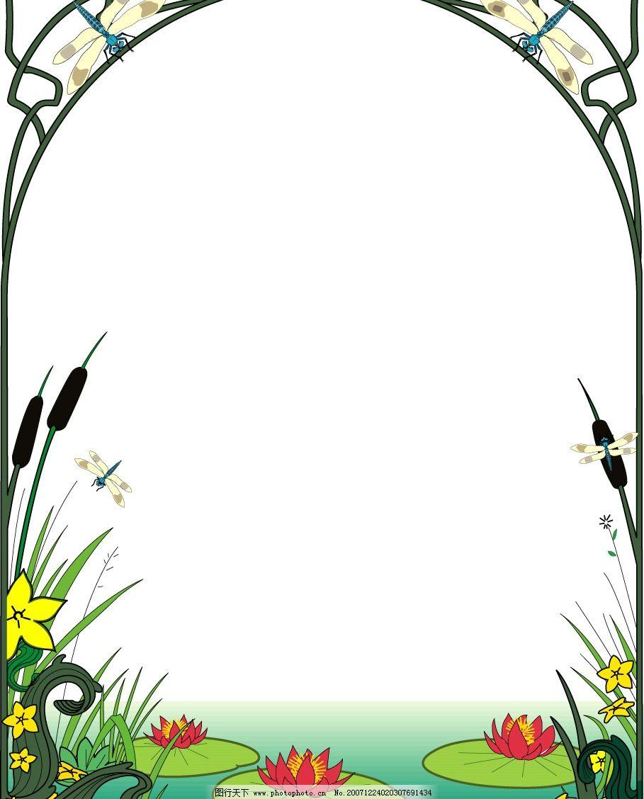 荷花,蜻蜓边框图片