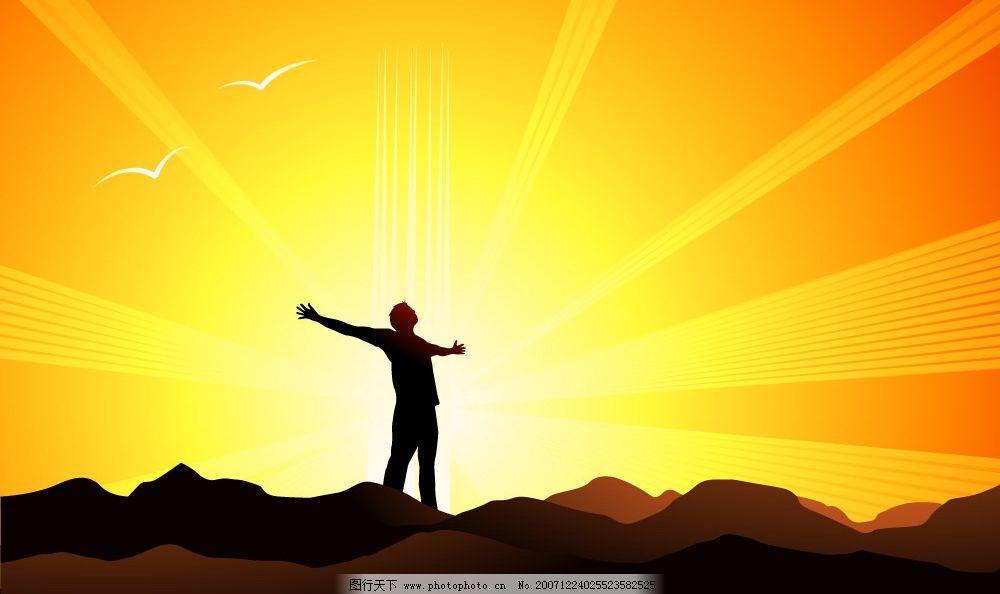 迎接早晨 希望 成功人物剪影 矢量素材 阳光 饰品 矢量图库
