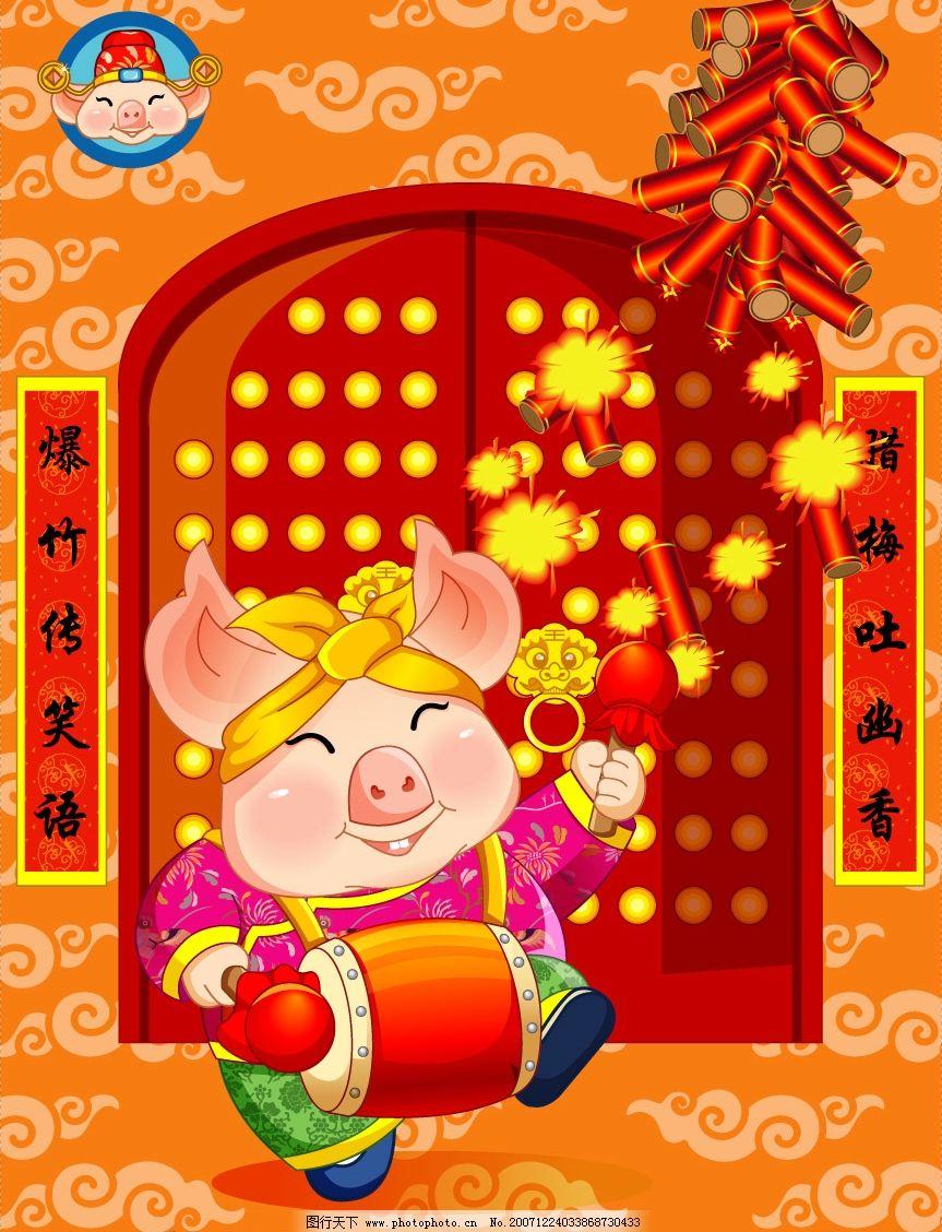 新年豬圖片
