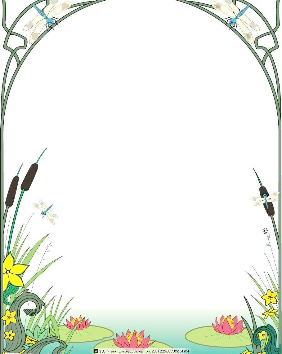 蜻蜓边框模板下载 荷花,蜻蜓边框 荷花,草,芦苇,水,蜻蜓 底纹边框