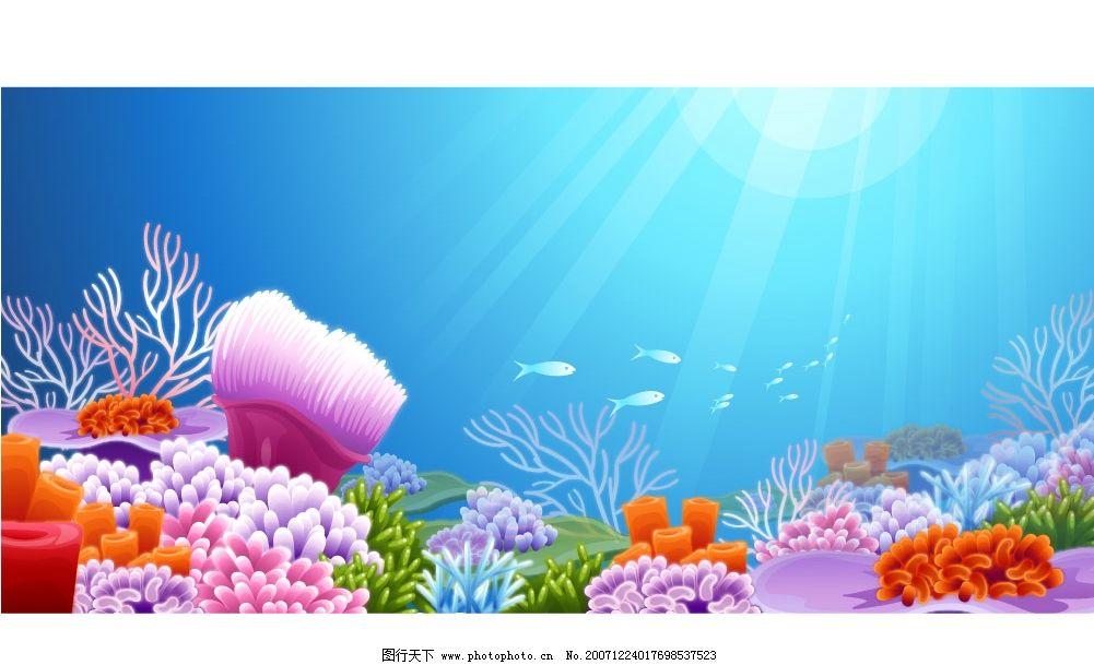 海底世界图片_其他_ui界面设计