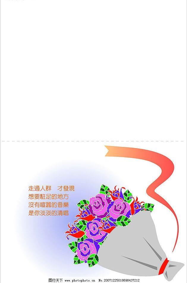 情人节贺卡 情人节 浪漫贺卡 动漫动画 其他 快乐家庭 设计图库 72