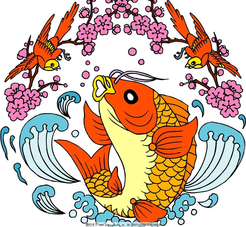 吉祥图案-鱼 年年有鱼 文化艺术 传统文化 新年吉祥图案 矢量图库