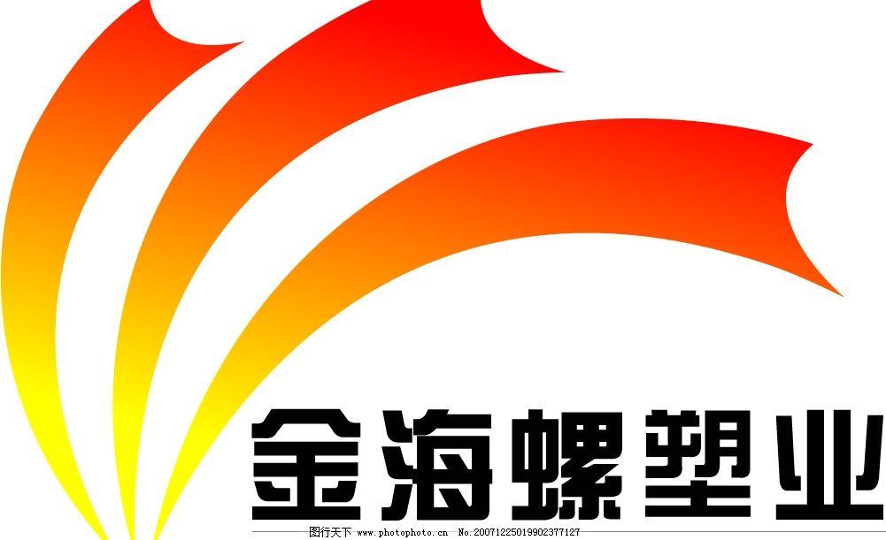 金海螺塑业 金海螺塑业标志 标识标志图标 企业logo标志 矢量图库