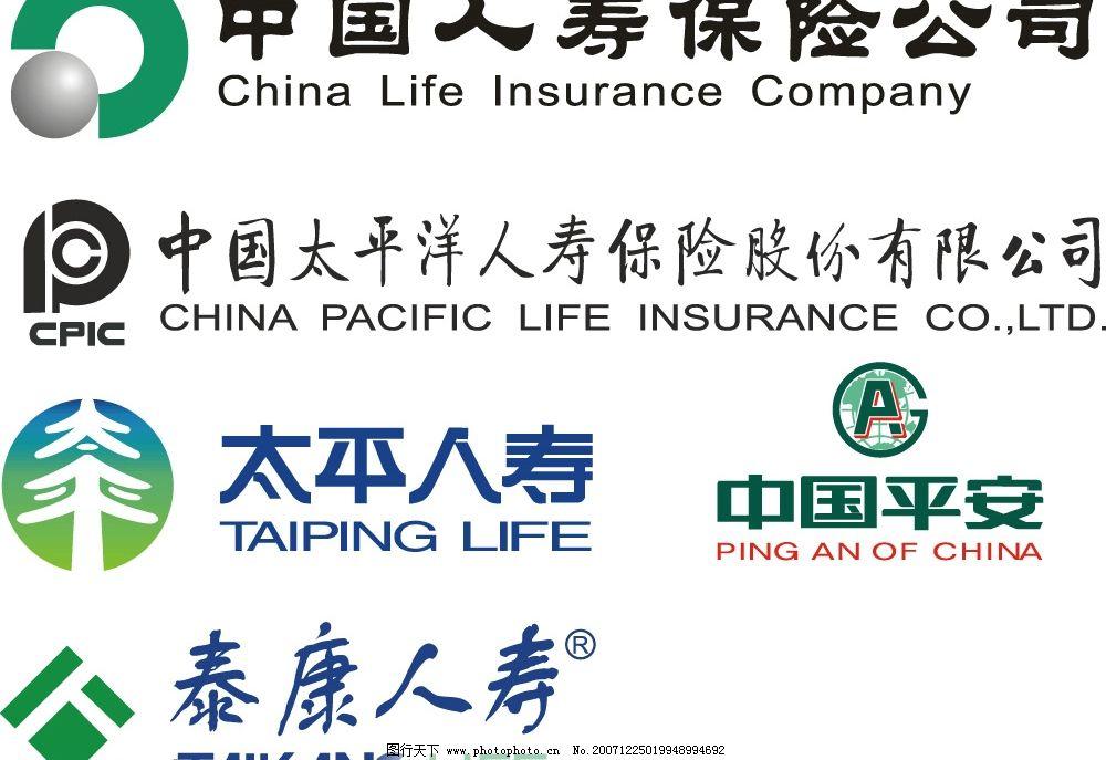 保险公司logo 中国人寿,中国平安 标识标志图标 企业logo标志 矢量
