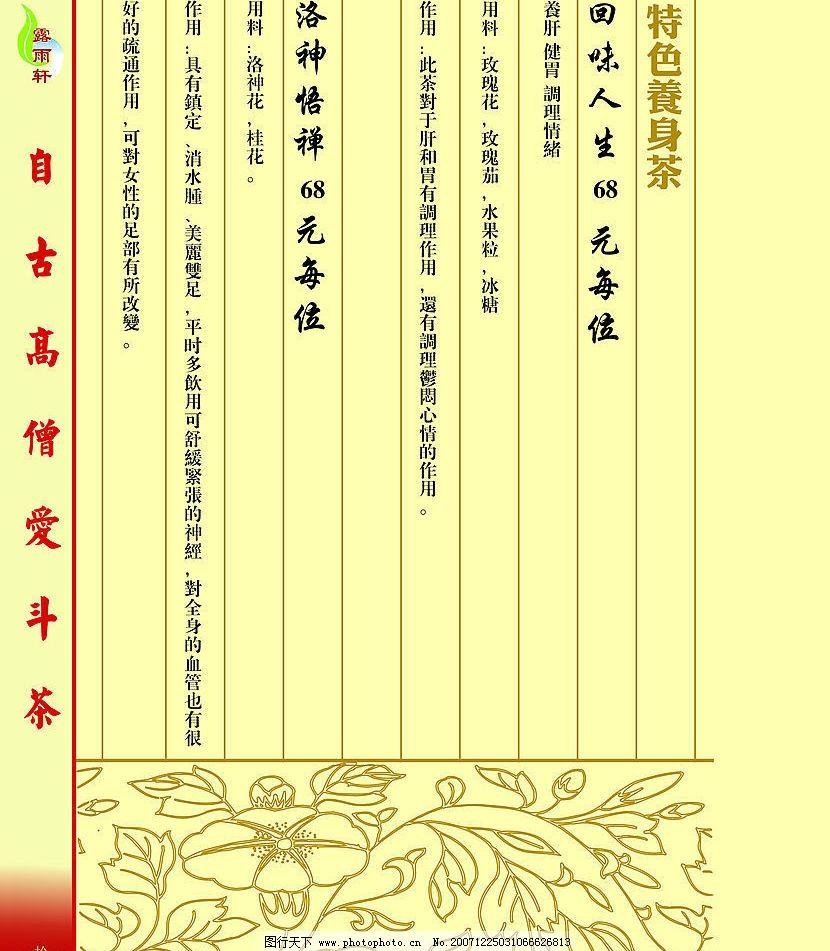 露雨轩茶水12平面设计广告设计元素单v茶水装修设计中的中式内页图片