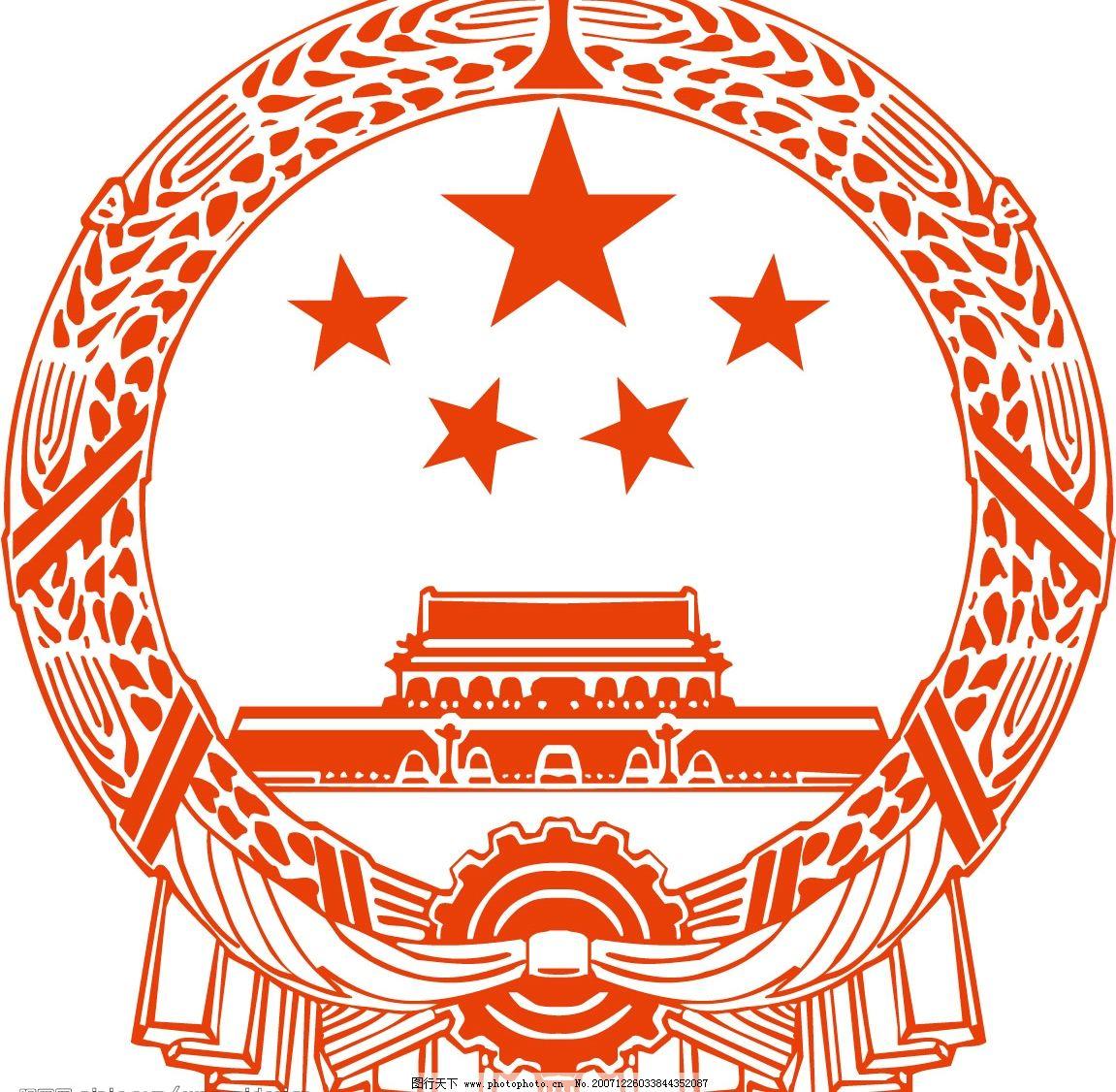 中华人民共和国国徽 国徽 其他矢量 矢量素材 2008年日历 矢量图库