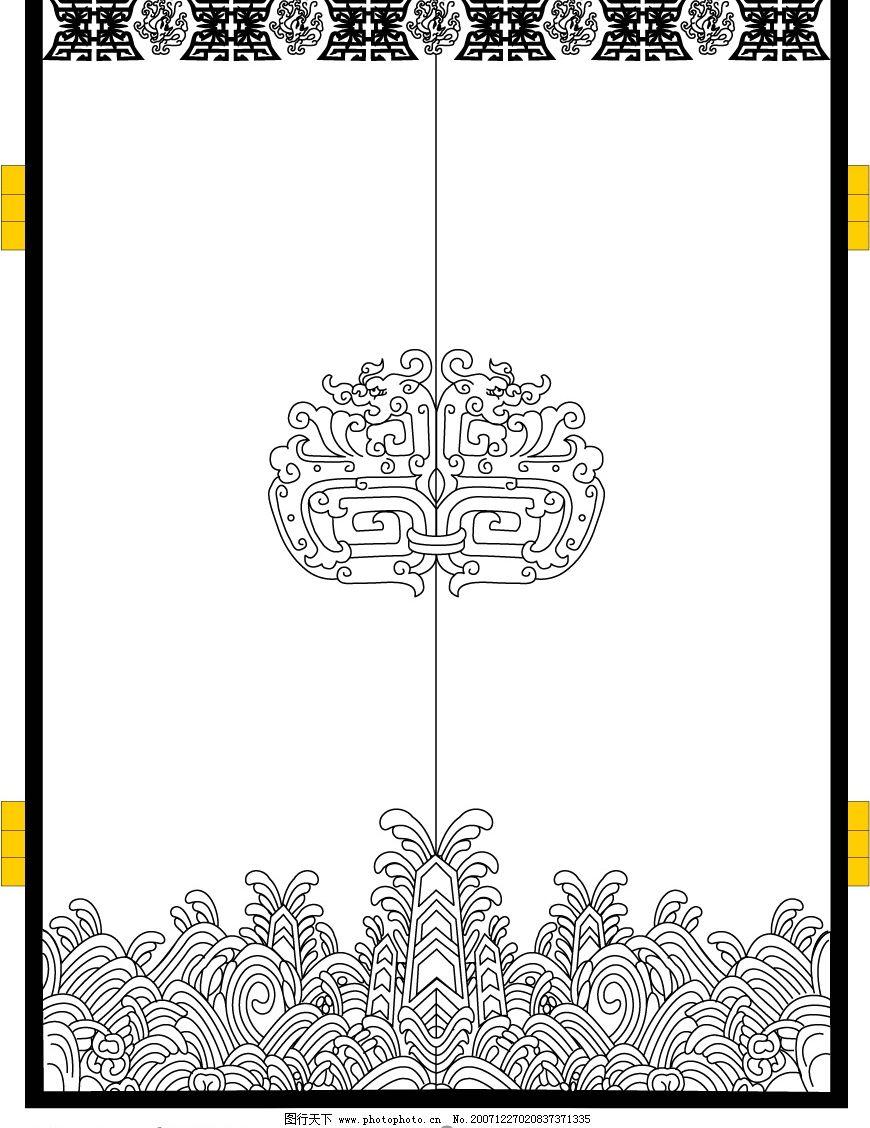 龙凤图案 花纹 移门素材 底纹边框 其他 矢量图库   cdr
