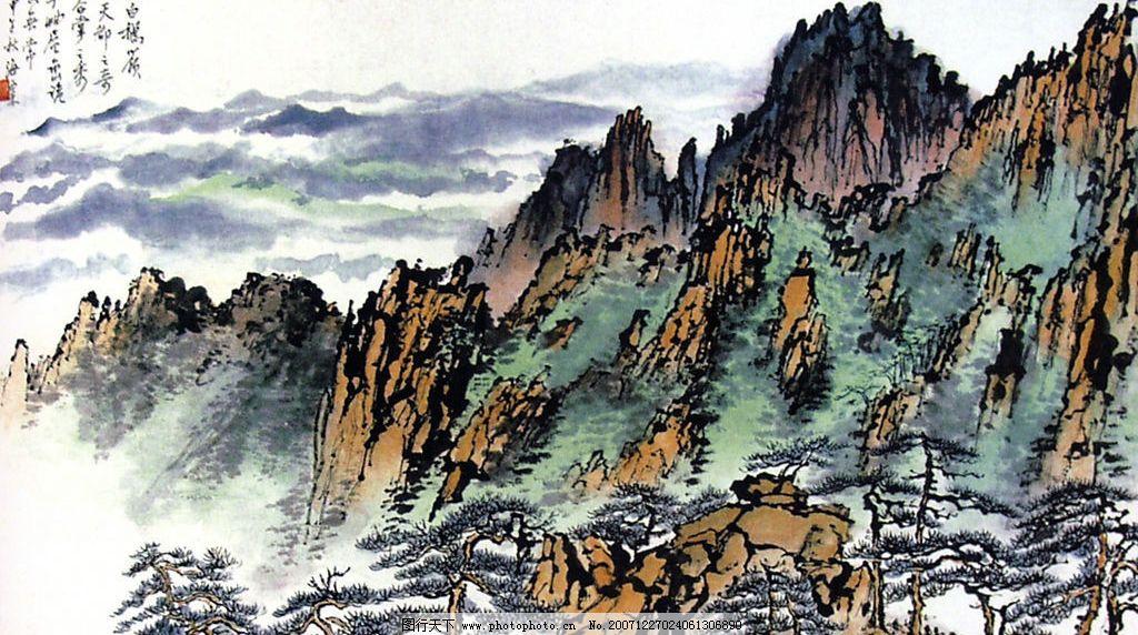 揽天都之奇 国画 山水 自然景观 自然风光 国画 设计图库 350 jpg