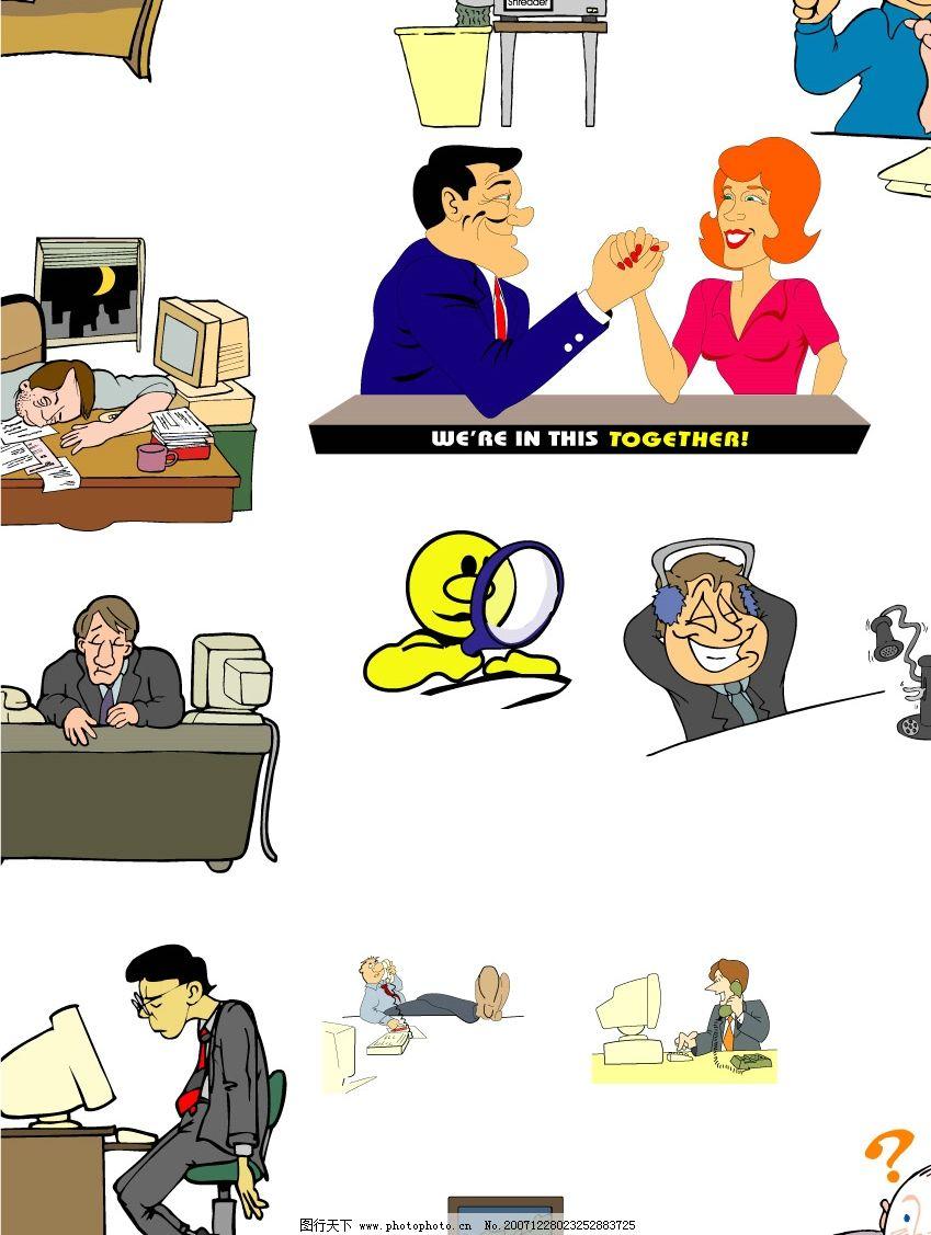 卡通办公人物 卡通 办公人物