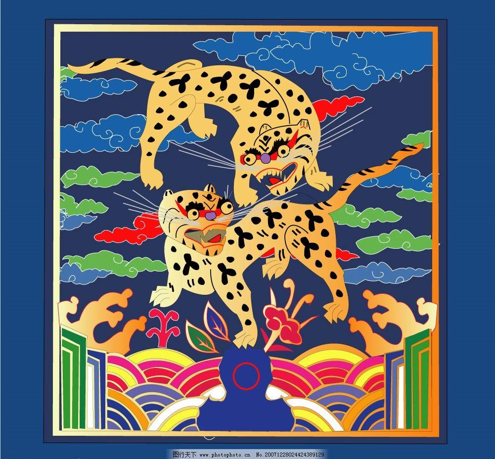 中国古典吉祥老虎图矢量素材 老虎 花纹 云纹 生物世界 野生动物 矢量