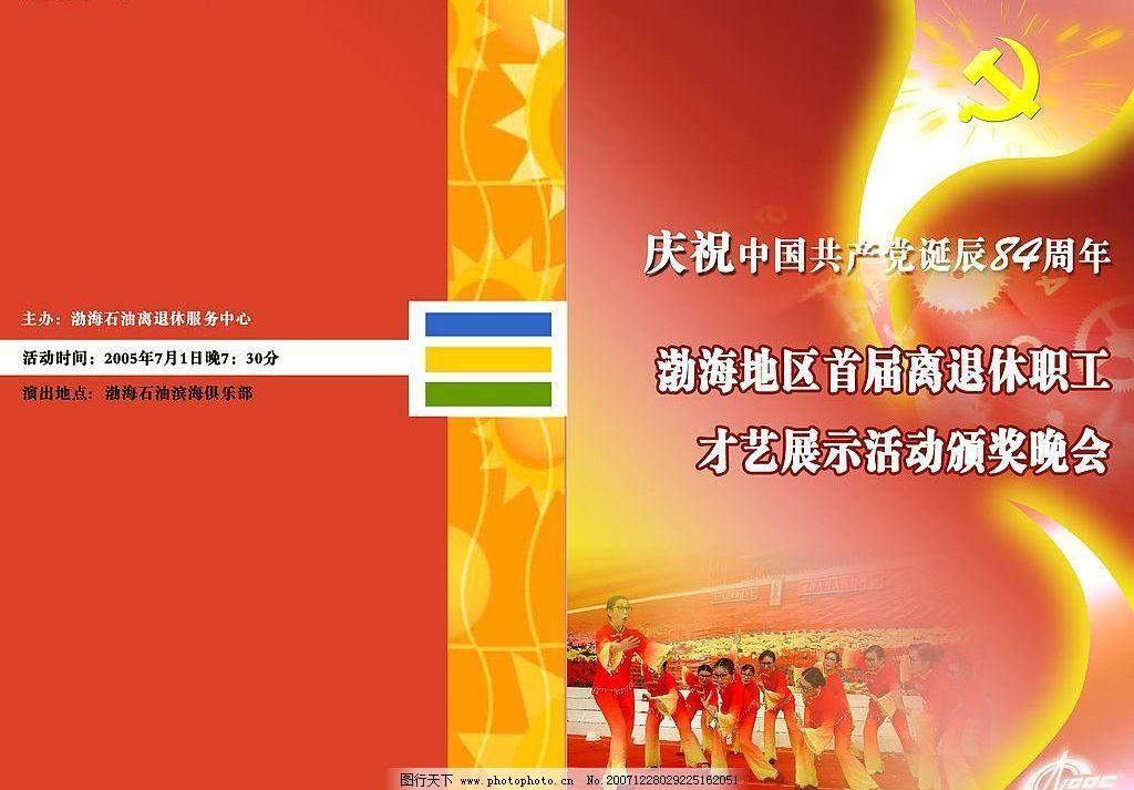 节目单 晚会 节日 党 平面设计 多媒体设计 其他 源文件库