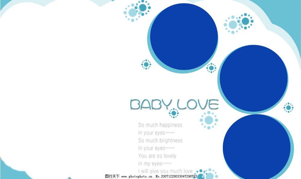 宝贝可爱模版4 psd素材 可爱儿童模版 蓝色图案 圆形蓝色框框 英文