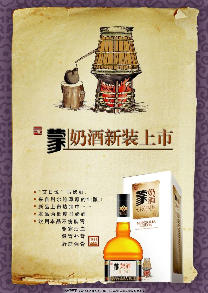 奶酒终端形象招贴 精品收藏 海报 传单 源文件库