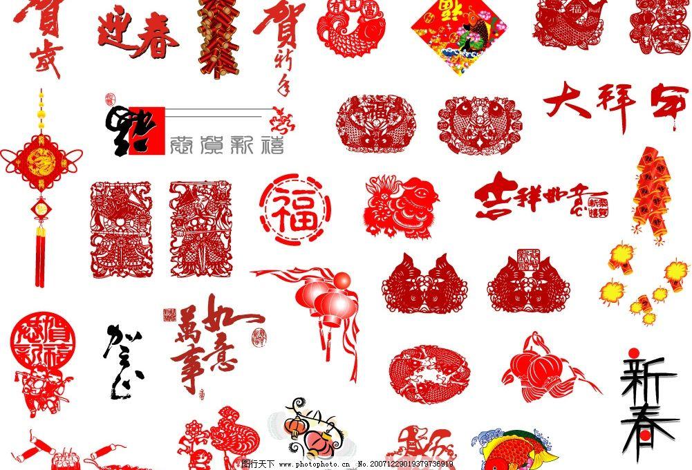 春节素材 新年图片 灯笼 中国节 鞭炮 剪纸 鱼 迎春 吉祥如意